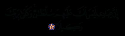 Al-Isra' 17, 65
