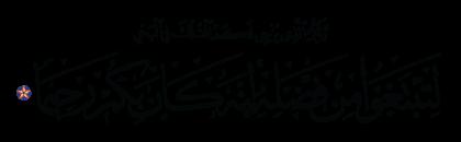Al-Isra' 17, 66