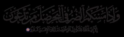 Al-Isra' 17, 67