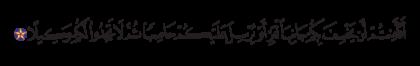 Al-Isra' 17, 68