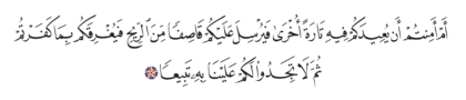Al-Isra' 17, 69