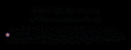 Al-Isra' 17, 7