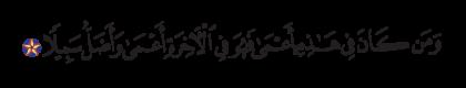 Al-Isra' 17, 72
