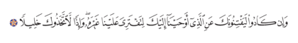 Al-Isra' 17, 73