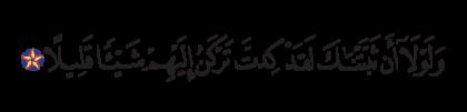 Al-Isra' 17, 74