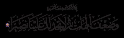 Al-Isra' 17, 75