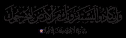 Al-Isra' 17, 76