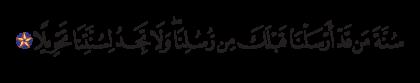 Al-Isra' 17, 77