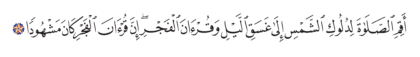 Al-Isra' 17, 78