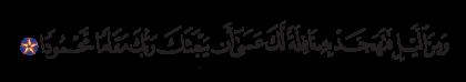 Al-Isra' 17, 79