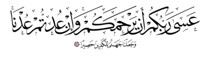 Al-Isra' 17, 8