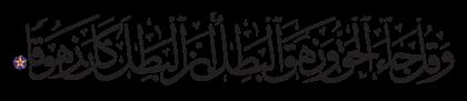 Al-Isra' 17, 81