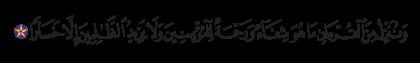 Al-Isra' 17, 82