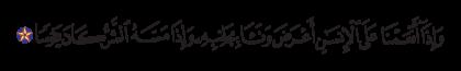 Al-Isra' 17, 83