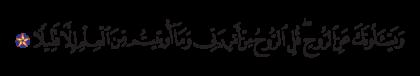 Al-Isra' 17, 85