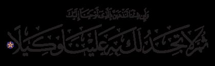 Al-Isra' 17, 86