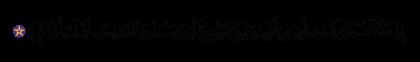 Al-Isra' 17, 9