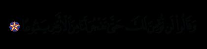 Al-Isra' 17, 90
