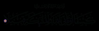 Al-Isra' 17, 92