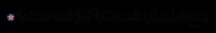 Al-Isra' 17, 94