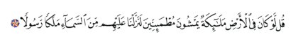 Al-Isra' 17, 95