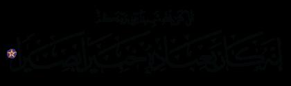 Al-Isra' 17, 96