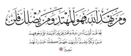 Al-Isra' 17, 97