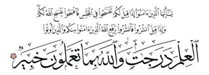 Al-Mujadilah 58, 11