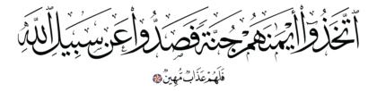 Al-Mujadilah 58, 16
