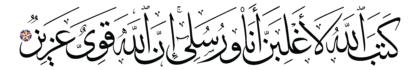 Al-Mujadilah 58, 21