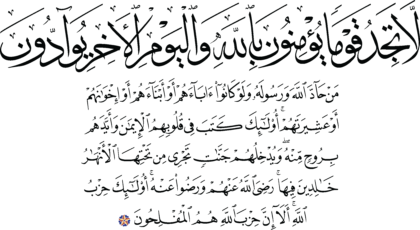 Al-Mujadilah 58, 22