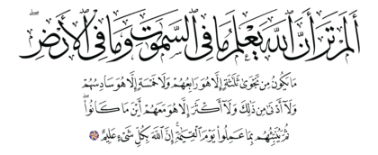 Al-Mujadilah 58, 7
