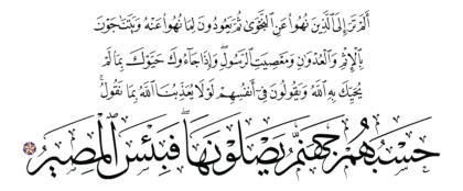 Al-Mujadilah 58, 8