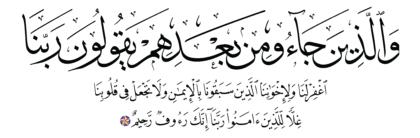Al-Hashr 59, 10