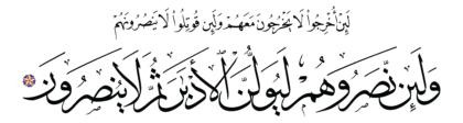 Al-Hashr 59, 12