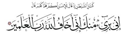 Al-Hashr 59, 16