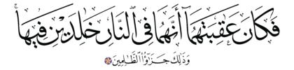 Al-Hashr 59, 17
