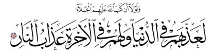 Al-Hashr 59, 3