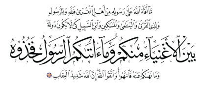 Al-Hashr 59, 7