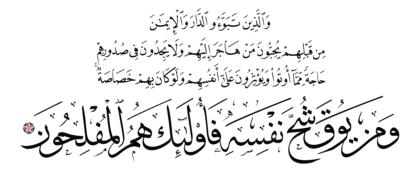 Al-Hashr 59, 9