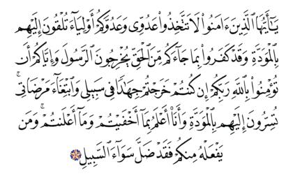 Al-Mumtahanah 60, 1