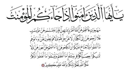 Al-Mumtahanah 60, 10