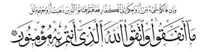 Al-Mumtahanah 60, 11