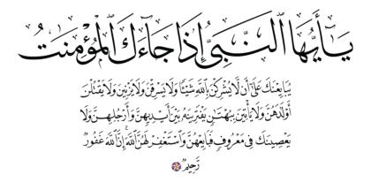 Al-Mumtahanah 60, 12