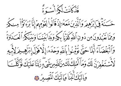 Al-Mumtahanah 60, 4
