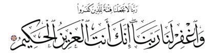 Al-Mumtahanah 60, 5