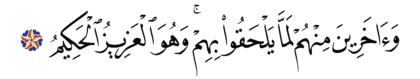 Al-Jumu'ah 62, 3