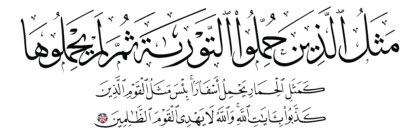 Al-Jumu'ah 62, 5