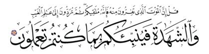 Al-Jumu'ah 62, 8