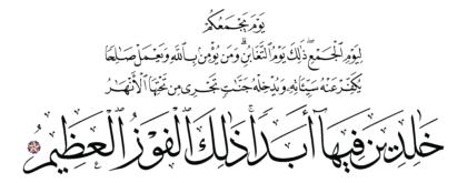 Al-Taghabun 64, 9